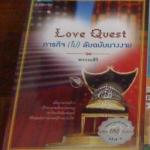 Love quest ภารกิจ (ไม่) ลับฉบับนางงาม ของ พรรณสิริ