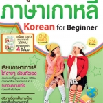 ฟัง พูด อ่าน เขียน ภาษาเกาหลี Korean for Beginner