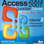 Access 2003-2007 QuickStart Tutorials ชุดที่ 2
