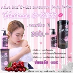 Alert kiss C-kiss sunscreen body lotion 3 In 1 (โลชั่นซีคิส)