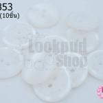 กระดุมพลาสติก สีขาว 20มิล(10ชิ้น)