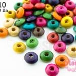 ลูกปัดไม้ จานบิน คละสี 8X4มิล(1,200เม็ด) 1 ขีด