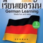 เรียนเยอรมันเบื้องต้น