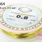 ลวดดัด ทองเหลือง เบอร์ 0.8 ยาว (1ม้วน/3.5 หลา)