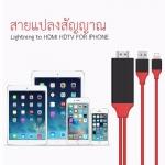 สายแปลงสัญญาณ Lightning HDMi To TV Lightning Digital AV Adapter Cable !!!! ใช้งานง่าย ต่อแล้วออกทีวีเลย