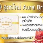 Aura Bright :: วิตามิน ออร่า ไบร์ท แพ็คคู่