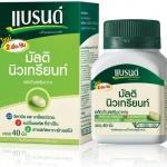 Brand's Multi Nutrients แบรนด์ มัลติ นิวเทรียนท์ (วิตามินเกลือแร่รวม 23 ชนิด อะมิโนแอซิด 7 ชนิด ผักผลไม้ 5 ชนิด)