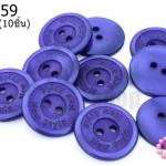 กระดุมพลาสติก สีม่วงเข้ม 20มิล(10ชิ้น)
