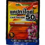 ยากำจัดโรคพืช(กำจัดเชื้อรา)แคปทาไซด์50