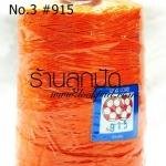 เชือกเทียนตราลูกบอล สีส้ม #915 (1ม้วน)