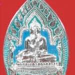 เหรียญเจ้าสัว เนื้อเงินลงยา สีฟ้า ปี ๓
