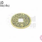 เหรียญจีน กลม สีทองเหลือง 41มิล(1ชิ้น)