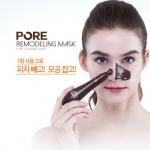 Pore Remodeling Mask มาส์กลอกสิวเสี้ยน สินค้ายอดนิยมของสาวเกาหลีที่ต้องมีติดไว้ทุกคน