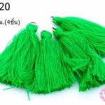 พู่ไหมประดิษฐ์ สีเขียว 5ซม. (4ชิ้น)