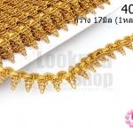 ริบบิ้นดิ้นทอง กว้าง 17มิล (1หลา/90ซม.)