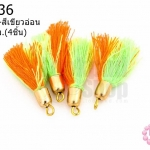 พู่สั้น สีส้มแสด-สีเขียวอ่อน 3ซม (4ชิ้น)