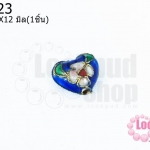 ลูกปัดกังไส หัวใจ สีน้ำเงิน 10X12มิล(1ชิ้น)