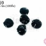 ปอมกำมะยี่ สีดำ มีดิ้น 0.6ซม.(100ชิ้น)