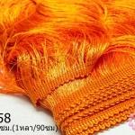 พู่ไหมเทียม เส้นยาว สีส้ม กว้าง 25 ซม.(1หลา/90ซม)