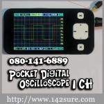 DS0201 พ็อกเก็ต ดิจิตอลสโคป 1 CH