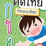 แบบฝึกคัดไทย อักษรแบบอาลักษณ์
