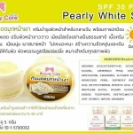 Beauty Care : Pearly White Skin (SPF30 PA++)
