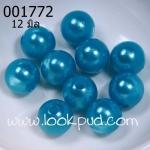ลูกปัดมุก พลาสติก สีฟ้าสด 12 มิล 1 ขีด