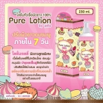 pure lotion by jello