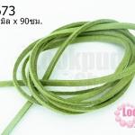 หนังแบนชามุด สีเขียวตอง 3มิลX90ซม.(1เส้น)