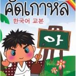 คัดเกาหลี