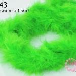 ขนมิงค์เฟอร์ สีเขียวอ่อน (1เส้น)