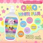 Omo White Plus Lotion : โลชั่น โอโม ไวท์ พลัส