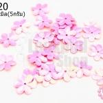 เลื่อมปัก ดอกไม้ สีชมพูอ่อนรุ้ง 14มิล(5กรัม)