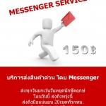 ***ใหม่บริการ Messenger ส่งด่วนในกทม.20เขต***