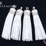 พู่หนังชามุด สีขาว จุกเงิน 5.5 ซ.ม (4ชิ้น)
