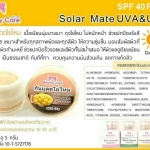 Beauty Care : Solar Mate UVA/UVB (SPF40 PA++)