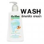 OxeCure Acne Oil Control Cleanser อ๊อกซี่เคียว แอคเน่ ออยล์ คอนโทรล คลีนเซอร์ 75 ml.