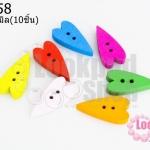 กระดุมไม้คละสี รูปหัวใจ 11x22 มิล(10ชิ้น)