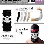 Pack H3 : ผ้าบัฟ 1 + ปลอกแขน 1 + หมวกโม่ง 1 (เลือกได้ทุกลาย)