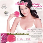 Mistine Abalone Collagen Brest & Body Soap/สบู่ยกกระชับหน้าอก มิสทิน/มิสทีน อะบาโลน คอลลาเจน