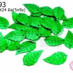 เลื่อมปัก ใบไม้ สีเขียวดิสโก้ 14X24มิล(5กรัม)