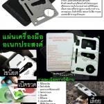 Cool!! การ์ดเครื่องมืออเนกประสงค์ มาพร้อม 10 ความสามารถเทพๆ - Multipurpose Pocket Survival tool