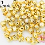 กระดิ่งจีน สีทอง 7มิล (1ชีด/400ชิ้น)