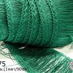พู่ไหมเทียม เส้นยาว สีเขียวเข้ม กว้าง 8 ซม.(1หลา/90ซม)