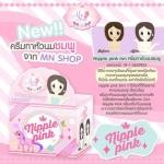 Nipple pink :: ครีมทาหัวนมชมพู