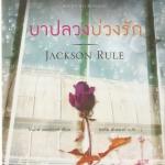 บาปลวงบ่วงรัก (Jackson Rule) ผู้เขียน : ไดน่าห์ แมคคอลล์ ผู้แปล : อรทัย พันธ์พงศ์