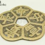 เหรียญจีน ดอก5แฉก สีทองเหลือง 54มิล(1ชิ้น)