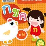 แบบฝึกอ่านภาษาไทย กขค