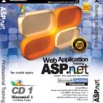 การพัฒนา Web Application ด้วย ASP.net 1
