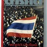 นิตยสารสารคดี ฉบับ พฤษภาวิปโยค ชูธงประชาธรรม ร่ำหาประชาธิปไตย